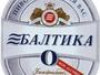 Российское (лиц. Украина) светлое безалкогольное пиво Балтика в бутылке/банке