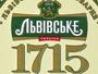 Пиво украинское светлое Львовское 1715