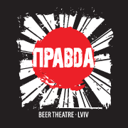 Правда. Beer Theatre. - крафтовая мини-пивоварня во Львове