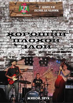 Музыкальная программа в пабе Schulz с 2-го по 8-ое апреля