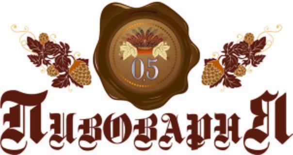 Пивоварня 0,5. Кировоград