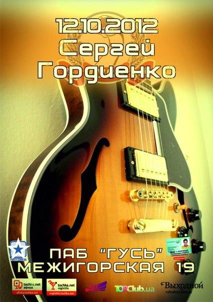 Музыкальная афиша от паба Гусь
