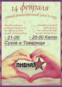 14-feb-2013-Pivna1