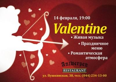 День Валентина в ресторане Антверпен