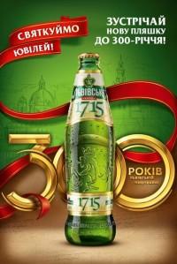 Новая бутылка Львовское 1715