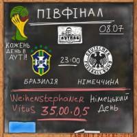 1/2 Чемпионата мира по футболу в Аутпабе и Подшоffе