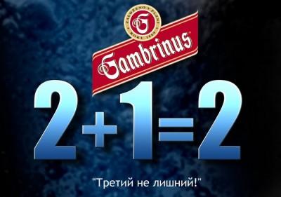 Акция на пиво Gambrinus в Pilsner Bar