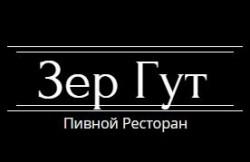 Киев. Пивной ресторан Зер Гут