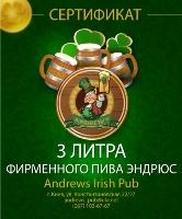 Ирландский паб Andrew's
