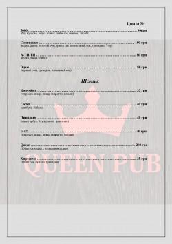 Queen Pub. Киев. Меню бара