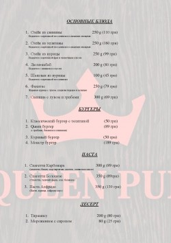 Queen Pub. Киев. Меню кухни