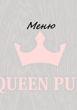 Queen Pub. Киев. Меню