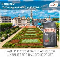 Belle Vue Kriek - бельгийская новинка в Украине