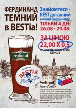 Акция на темный Ferdinand в пабе BESTia