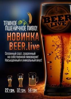 Темное пшеничное от мини-пивоварни Beer.Live
