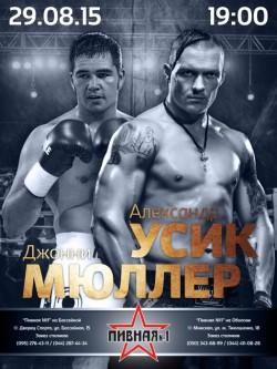 Вечер бокса в сети Пивная №1