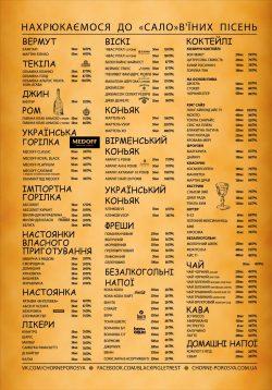 Пивной ресторан Черный Поросенок. Меню бара