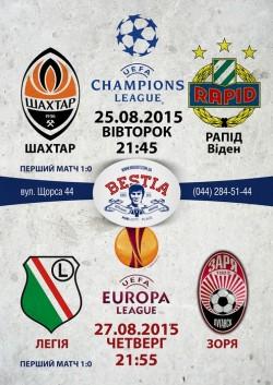 Лига Чемпионов/Европы в Подшоффе, Аутпабе и BESTia