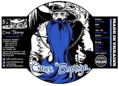 Синяя борода - новый сезонный сорт от запорожской Заимки