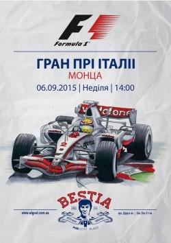 Формула-1 в Подшоффе, Аутпабе и BESTia