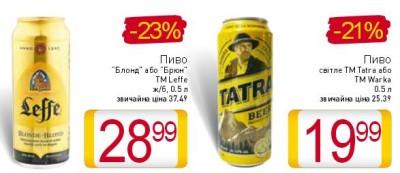 Акция на Leffe, Warka и Tatra в Billa