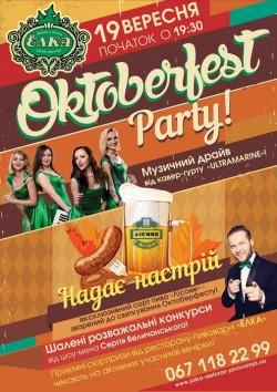 Oktoberfest Party в ресторане-пивоварне Ёлка