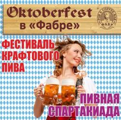 Фестиваль крафтовых пивоварен в пабе Фабр