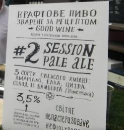 Session Pale Ale #2 от Пивной думы в Goodwine