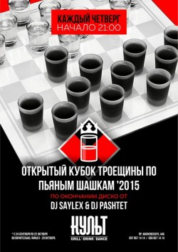 Пьяные шашки и живая музыка в хоспер-пабе КУЛЬТ