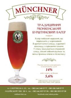Münchner от Соломенской пивоварни к Октоберфесту