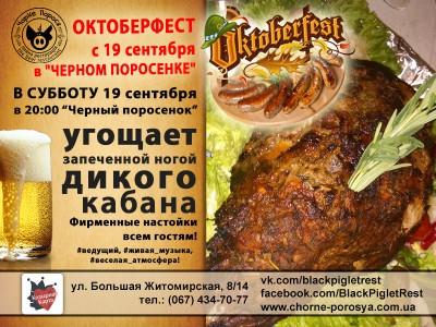 Oktoberfest в Черном поросенке