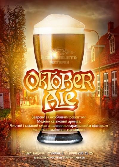 Oktober Ale - новый сезонный сорт от Космополита
