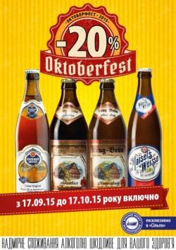 Скидка на пиво в честь Октоберфеста в супермаркетах Сильпо