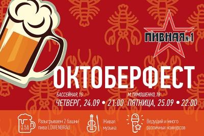 Октоберфест в сети Пивная №1