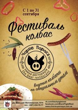 Фестиваль колбас в Черном Поросенке