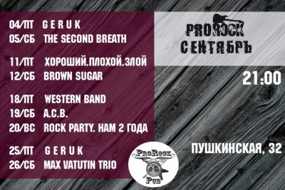 Музыкальная афиша от паба ProRock