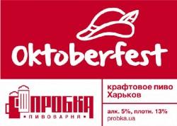 Пробка Oktoberfest от харьковской пивоварни Пробка