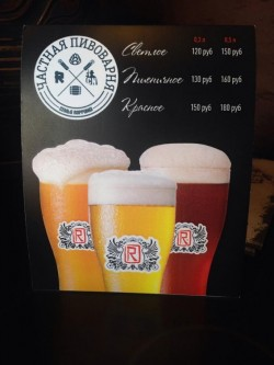 Roppongi - новая мини-пивоварня в Ялте