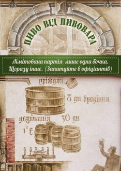 Сезонный сорт от мини-пивоварни Графський двір из Мукачево