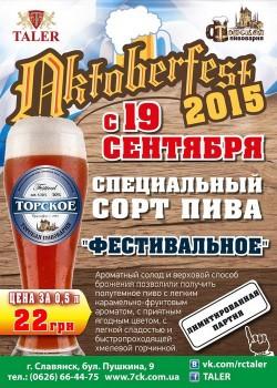 Фестивальное - новый сезонный сорт от Торской пивоварни