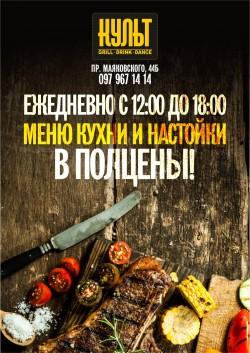 Акции от хоспер-паба КУЛЬТ