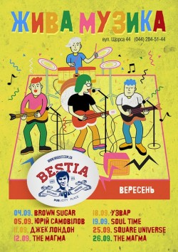 Музыка и футбол в пабе BESTia