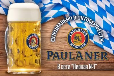 Paulaner Oktoberfest Bier в сети Пивная №1