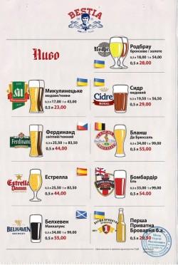 Обновленное пивное меню в пабе BESTia