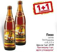 Акция на Pražačka, Budweiser Budvar и Franziskaner в Billa