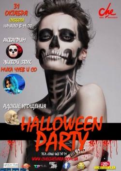 Halloween в пабе Че Гевара