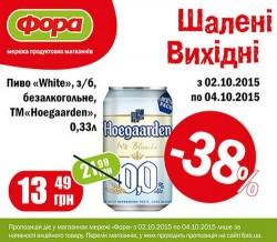 Акция на Hoegaarden 0.0% в Форах