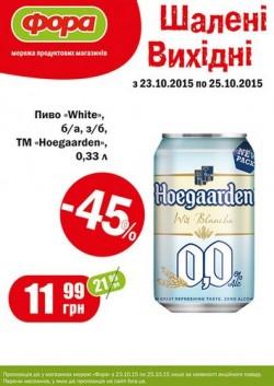 Акция на Hoegaarden 0.0% и Leffe Brune в Форах