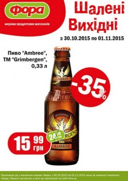 Акция на Leffe, Grimbergen и Guinness в Форах