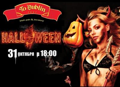 Новое пиво и Halloween в ирландском пабе To Dublin
